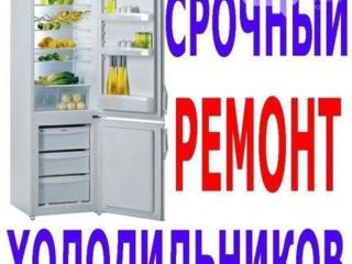 Качественный ремонт холодильников и стиральных недорого машин на дому