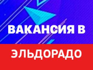 Специалист по продаже бытовой техники ЗП от 3300 руб