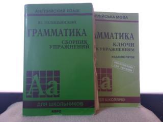 Учебник грамматика Голицынский + Ключи
