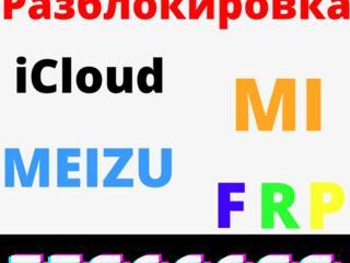 Разблокировка, снять пароль iCloud, MEIZU, Сяоми, Google