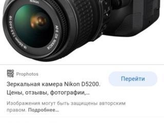 Продам Nikon D5200