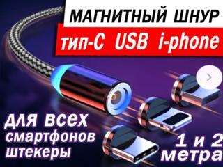 МАГНИТНЫЙ ПРОВОД ЗАРЯДКИ на ВСЕ СМАРТФОНЫ тип - С✅  i-phone USB.