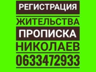 Прописка в г. Николаев на срок от 6 месяцев до 5 лет, цена договорная.