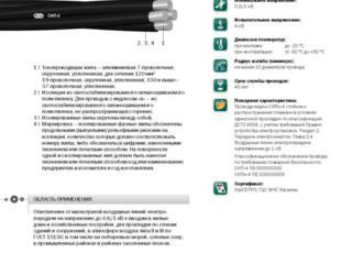 Провод AsXS(СИП-4), AsXSn(СИПн-4) «Интеркабель Киев»™