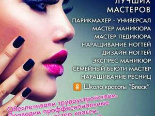 "Beauty Studio ES ""Blesk"""