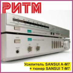 "Усилитель SANSUI A-M7 + тюнер SANSUI T-M7 (за комплект) в м. м. ""РИТМ"""
