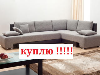 Куплю угловой диван б/у, можно под ремонт