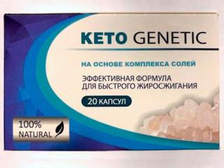 Продаются Keto Genetic капсулы для похудения