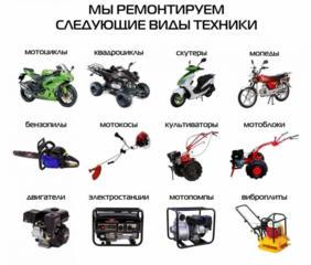 Ремонтируем скутера мопеды мотоциклы и мотосельхоз технику