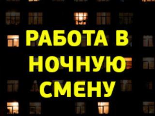 Оператор-консультант в ночную смену (ЗП от 3500 руб. )