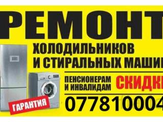 Ремонт Холодильников, Стиральных машин автомат, посудомоечных машин