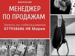 Вакансия: менеджер по продажам. 3200 р + % (минимум 6000 р. ).