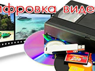 Оцифровка VHS кассет и других фото и видеоматериалов
