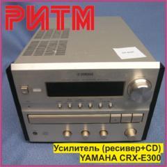 """Усилитель (ресивер+CD) YAMAHA CRX-E300 в м. м. """"РИТМ"""""""
