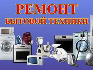 Ремонт стиральных машин, микроволновок, пылесосов, выезд бесплатный