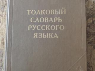 Продам словари и учебники