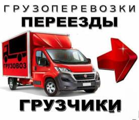ГРУЗОПЕРЕВОЗКИ Переезды Перевозки Транспорт ВЫВОЗ МУСОРА Грузчики