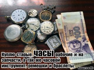 Куплю часы на запчасти
