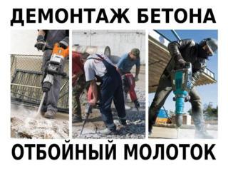 Услуги отбойного молотка перфоратора демонтаж бетона резка бетона стен