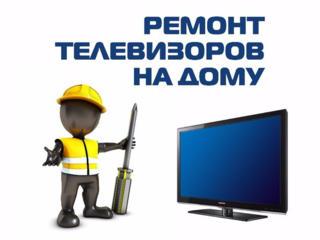 Ремонт телевизоров, мониторов на дому.