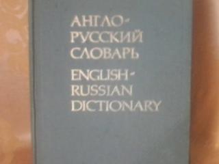 Англо-русский словарь, худ. и детская лит-ра