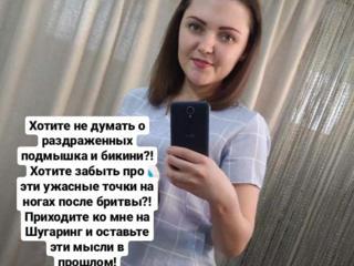 Шугаринг. Гостиница Россия.