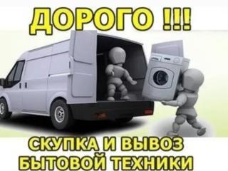 Скупка вывоз холодильников