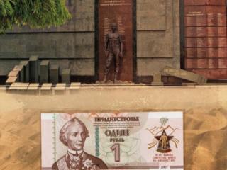 Куплю памятные банкноты Приднестровья