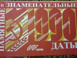 Продам плакаты времен СССР (Сборник № 2).