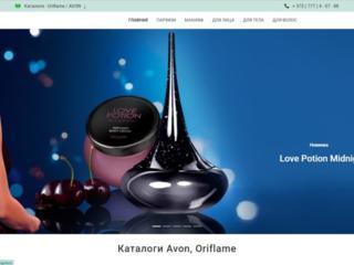 Oriflame / AVON / Faberlic - Самые лучшие цены на нашем на сайте!!!