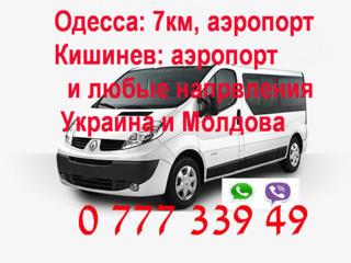 Одесса 7км, аэропорт, Кишинев: аэропорт идр. направления Украины и Молдовы
