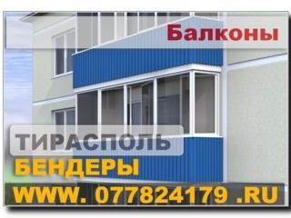 Балконы ► ремонт отделка ► БЕНДЕРЫ ТИРАСПОЛЬ