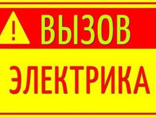 ЛЮБОЙ РЕМОНТ И ОБСЛУЖИВАНИЕ Бытовой техники + Электромонтажные работы!