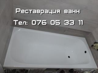 Эмалирование ванн (emailarea cazilor), срок эксплуатации до 15 лет