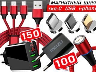МАГНИТНЫЙ шнур + БЛОКИ на ВСЕ СМАРТФОНЫ тип С✅ i-Phone  USB