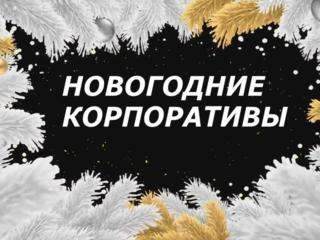 # КОРПОРАТИВЫ И МНОГОЕ другое новый год 2021