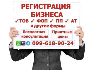 Регистрация бизнеса - ТОВ (ООО), ФОП (ФЛП) под ключ. Низкие цены!