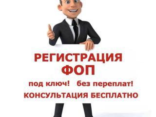Регистрация ФОП (НДС, единый налог) по доступным ценам. Киев