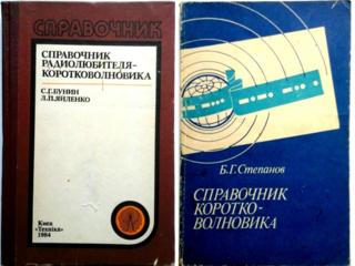Книги для радиолюбителей-коротковолновиков