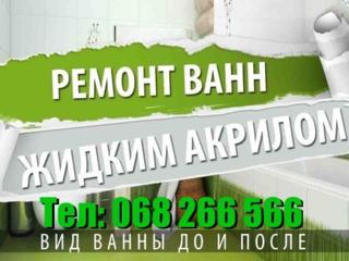 Реставрация, Эмалировка, Покраска, Восстановление ванн жидким акрилом