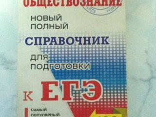 Продам полный Справочник для подготовки к ЕГЭ по обществознанию. 50 руб