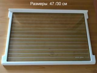 Полки для холодильника размером 47/30 см