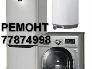 Ремонт холодильников и стиральных машин. Гарантия. Качество