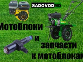 Мотокультиваторы, запчасти к мотоблокам- sadovod. md