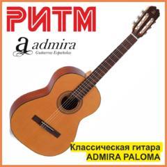 "Классическая гитара ADMIRA PALOMA (Испания) в м. м. ""РИТМ"""