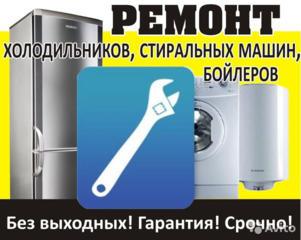 Ремонт холодильников и стиральных машин. Ремонт на дому. Гарантия