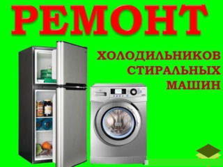 Качественный ремонт Холодильников и Стиральных машин НЕДОРОГО, На дому