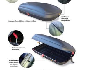 Багажник Аэробокс на крышу Discovery Carbon Line 320