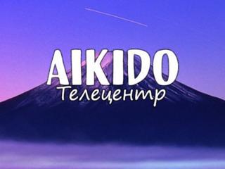 AIKIDO Телецентр