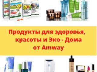 Продукция Амвэй (Amway) для поддержания здоровья, красоты и Эко - Дома